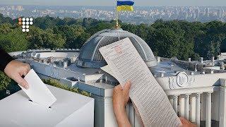 «Велика політична реформа»  за що пікетуватимуть Раду?