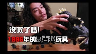 【RJ】這隻哥吉拉玩具好像20多歲了 不知道還有沒有救 thumbnail