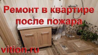 Смотреть видео Ремонт в квартире после мини пожара. Ремонт квартиры в Москве онлайн