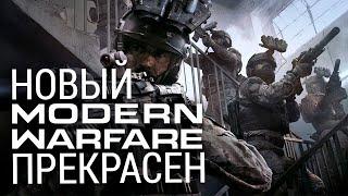 Call Of Duty Modern Warfare. Новый Геймплей Бета Теста