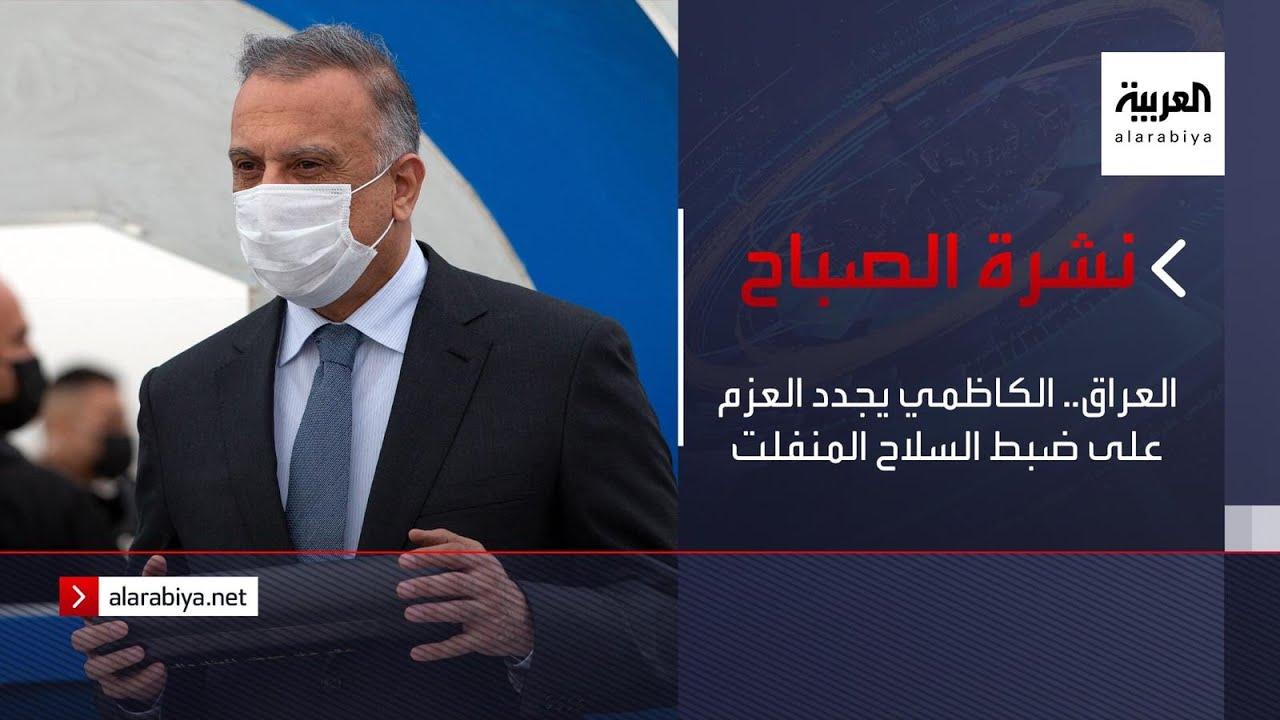 نشرة الصباح | العراق.. الكاظمي يجدد العزم على ضبط السلاح المنفلت  - نشر قبل 2 ساعة