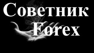 Советники форекс +для малых депозитов(ПОДРОБНО ЗДЕСЬ: http://goo.gl/bNsDfJ Позвольте рынку Forex превратиться в хорошего друга . Агрессивная и высокодоходна..., 2013-07-30T10:56:37.000Z)