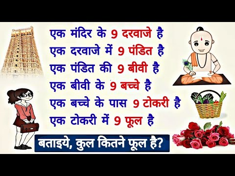 Hindi Puzzle With Answers Puzzle Questions In Hindi Hindi Puzzle