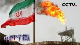 [中国新闻] 美国持续施压伊朗 对伊信号混乱 | CCTV中文国际