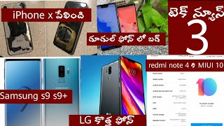 Tech news in telugu 3 : iphone x blast,redmi note 4 miui10,LG g7 fit,mobile survey,samsung,Nokia 106