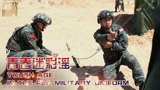 《青春迷彩谣》「国防微视频-军歌嘹亮」20201127 | 军迷天下 - YouTube