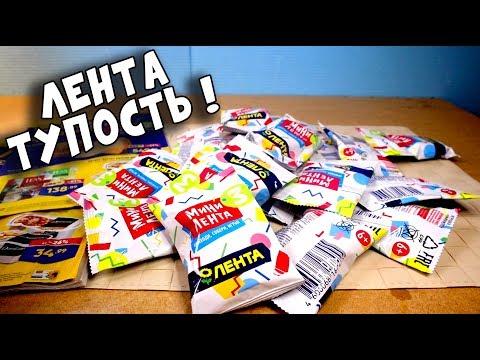 """Мини Лента 3 Акция """"Лента""""- Странная история с пакетиками"""