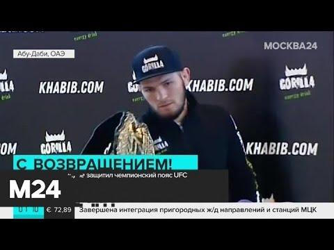⚡️Хабиб Нурмагомедов титул чемпиона UFC, задушив Порье! Khabib destroyed Dustin Poirier UFC242