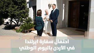 احتفال سفارة ايرلندا في الأردن باليوم الوطني