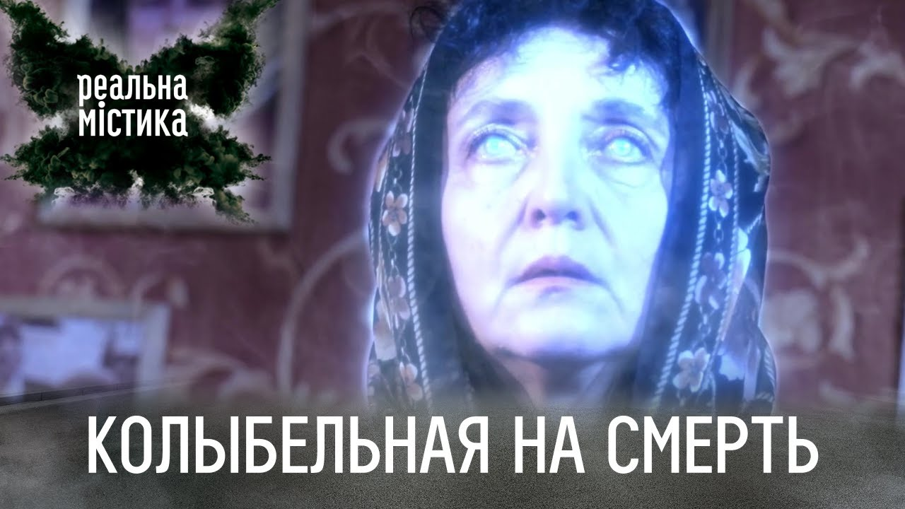 Реальная мистика от 21.10.2020 Колыбельная на смерть
