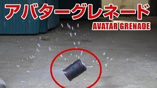 アバターグレネード AVATAR GRENADE Airsoft