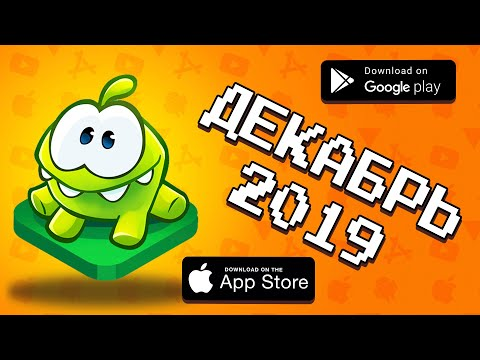 🏆📲 ТОП 10 ИГР МЕСЯЦА НА ANDROID & IOS \ ДЕКАБРЬ 2019 \ агент 3310 \ оффлайн игры без интернета