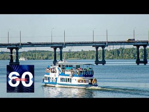 На Украине заявили о праве перекрывать поставки воды в Крым из Днепра. 60 минут от 13.08.19