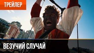 ▶️ ВЕЗУЧИЙ СЛУЧАЙ - Официальный трейлер