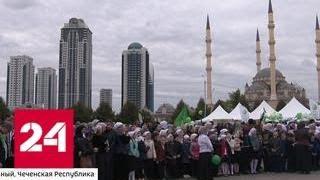 200-летие Грозного: фестиваль культуры и спорта и массовая свадьба - Россия 24