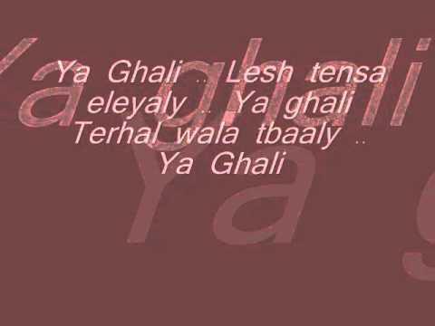 music aridak ya ghali