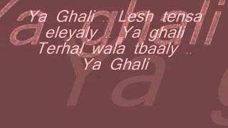 GUITARA- ya ghali Anta ya ghaly. ( ya ali) lyrics n translation