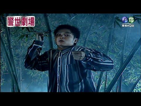 【警世劇場 台灣靈異事件HD】阿達與飛頭(上)