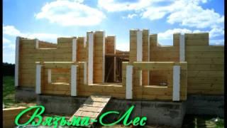 Строительство дома из клееного бруса (рекламный ролик)(Строительство домов из клееного бруса Офис в Москве ООО