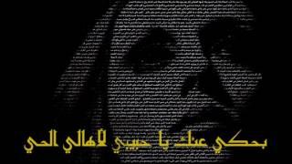 بكتب إسمك يا حبيبي / bektub esmak ya habibi