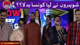 Yeh Kia Kardia Game In Game Show Aisay Chalay Ga With Danish Taimoor