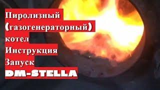 Смотреть видео твердотопливные котлы в Укране DM-STELLA