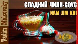 3D stereo red-cyan Рецепт Тайский сладкий чили-соус  Nam Jim Kai для мяса на гриле.