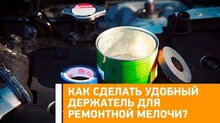 #Лайфхак: как сделать удобный держатель для ремонтной мелочи? Минтранс.