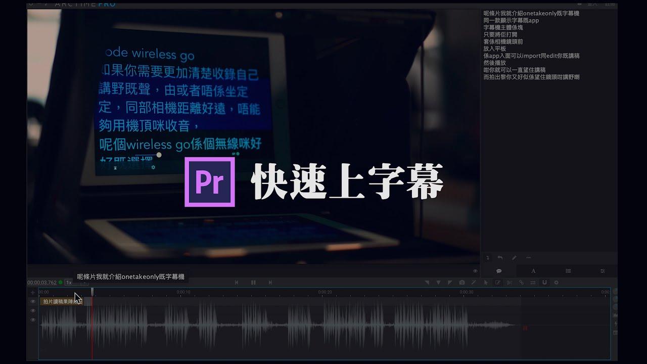 [節省時間] PR快速上字幕方法介紹 - YouTube