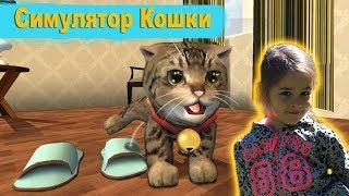 СИМУЛЯТОР Маленького КОТЕНКА Кошка разбивает вазы и ловит мышей Игра для детей