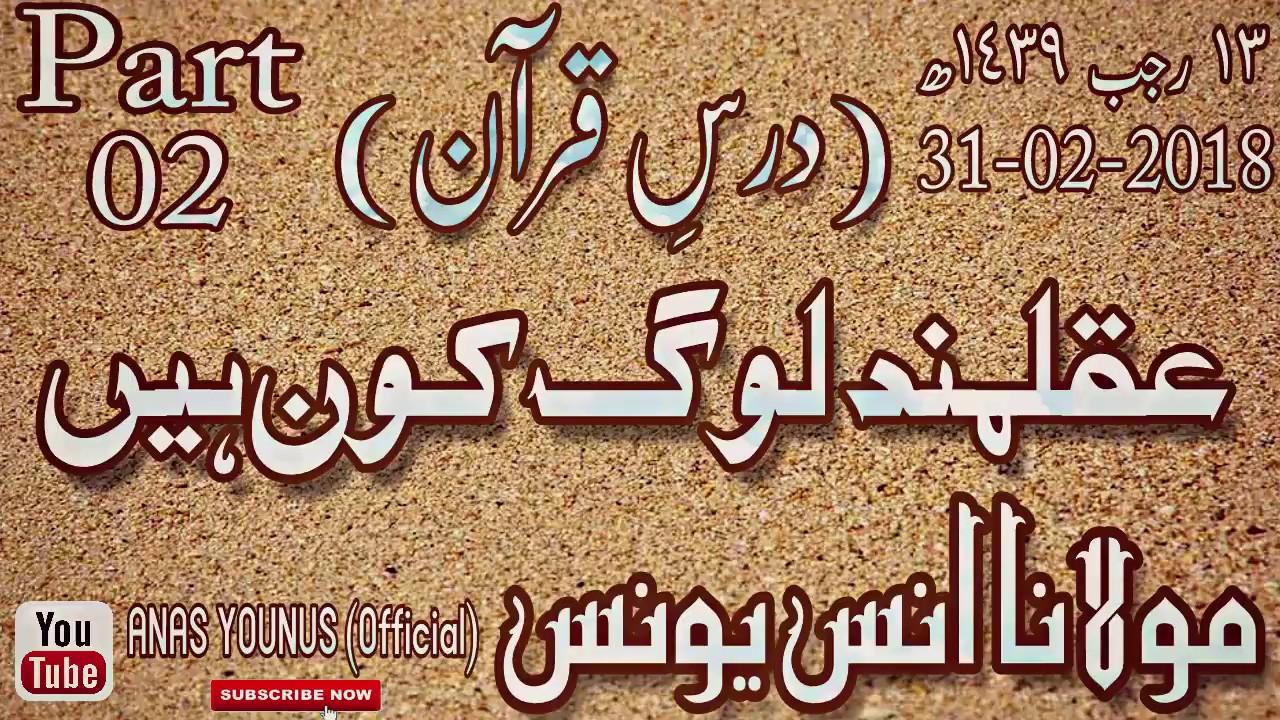 Aqalmand Log Kon Hain..???    Darse Quran    Moulana Anas Younus    Part 2    31-2-2018
