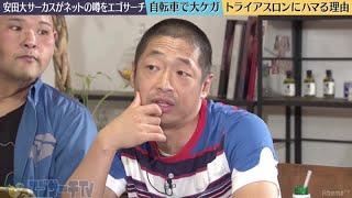 8日に放送された『 エゴサーチTV 』(AbemaTV)に、安田大サーカスの団...
