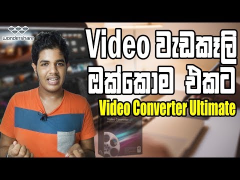 All in One Video Editor -Video Converter Ultimate | Sinhala