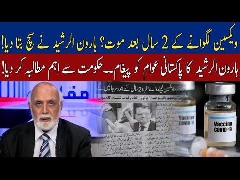 Haroon ur Rasheed tells the reality of rumors regarding Covid-19 vaccine | 07 June 2021 | 92NewsHD thumbnail