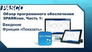 Обзор программного обеспечения PASCO SPARKvue. Часть 1: Введение. Функция «Показать».