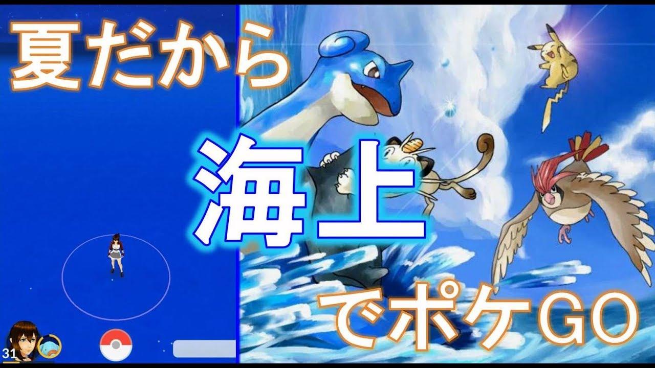 ポケモンgo 】海上にいるポケモンを位置偽装で取ってみた。東京湾って