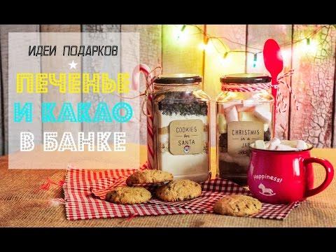 Идеи подарков Печенье и какао в банке / DIY FS без регистрации и смс