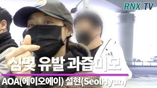 AOA(에이오에이) 설현(SeolHyun), 심멎을 부르는 과즙미모 AOA SeolHyun arrived i…