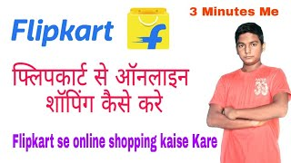 How to order product -Flipkart online shopping Flipkart se online shopping kaise Kare