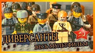 ДИВЕРСАНТЫ - ЛЕГО МУЛЬТФИЛЬМ ПОЛНОСТЬЮ / LEGO WW2