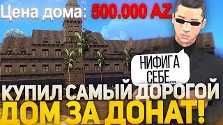 Купил ТОП Дом за ДОНАТ ARIZONA RP MESA GTA SAMP