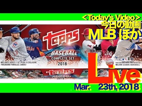 ライブ ストリーム 20180323 MLB ほか