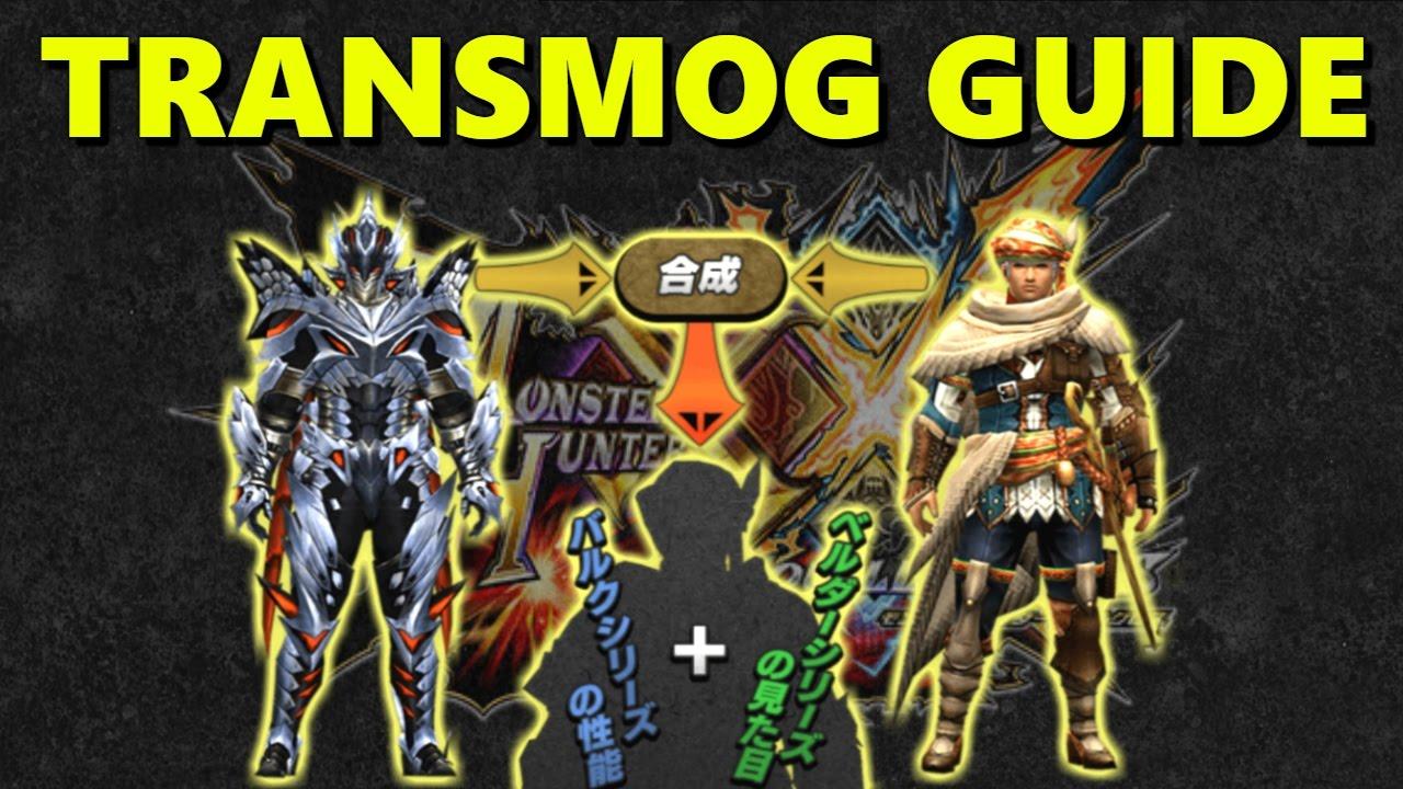 Monster Hunter XX Armor Transmogrification Tutorial