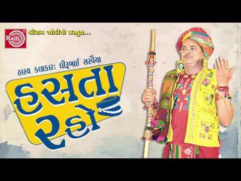 Dhirubhai Sarvaiya 2017 || Hasta Raho ||Latest New Gujarati Comedy