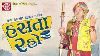 dhirubhai sarvaiya 2017 hasta raho latest new gujarati comedy