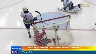 Овечкин снова переписал рекорды наших хоккеистов в НХЛ