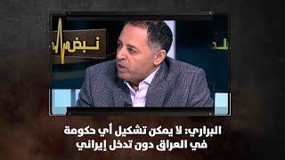 البراري: لا يمكن تشكيل أي حكومة في العراق دون تدخل إيراني