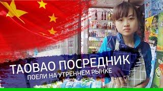 Китайский утренний рынок, склад Taobao посредника в Хэйхэ, магазин всё по 2/10 юаней | China Trip 16