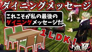 【3D人狼殺】ダイニングメッセージって何?ww2LDKのD!?【人狼2500戦経験者の狼の誘惑】