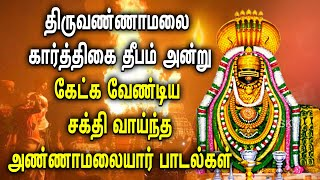 TIRUVANNAMALAI KARTHIGAI DEEPAM SPL SHIVAN TAMIL DEVOTIONAL SONGS | Lord Sivan Tamil Bhakti Padalgal